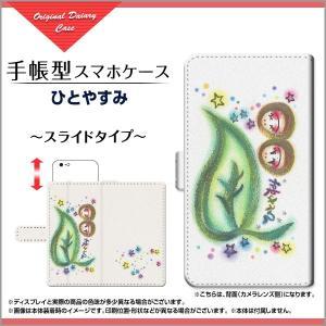 Google Pixel 3 XL docomo SoftBank 手帳型ケース/カバー スライドタイプ ひとやすみ わだの めぐみ デザイン 手帳型 ダイアリー型 ブック型 スマホ keitaidonya