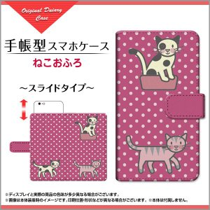 Google Pixel 3 XL docomo SoftBank 手帳型ケース/カバー スライドタイプ 液晶保護フィルム付 ねこおふろ キャラクター 猫 ネコ 水玉 ドット ピンク|keitaidonya