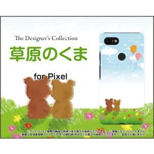 メール便(日本郵便:ゆうパケット)送料無料 ■対応機種:Google Pixel 3 ■対応キャリア...