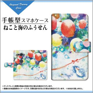 XPERIA XZ2 Compact [SO-05K] docomo 手帳型ケース/カバー ねこと海のふうせん F:chocalo デザイン 手帳型 ダイアリー型 ブック型 スマホ|keitaidonya