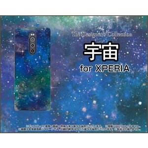 XPERIA 1 エクスぺリア ワン SO-03L SOV40 docomo au SoftBank スマホ ケース/カバー 宇宙(ブルー×グリーン) カラフル グラデーション 銀河 星|keitaidonya