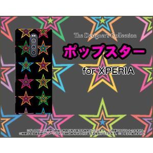 XPERIA 1 エクスぺリア ワン SO-03L SOV40 docomo au SoftBank スマホ ケース/カバー ポップスター(ブラック) カラフル ほし 星 黒|keitaidonya