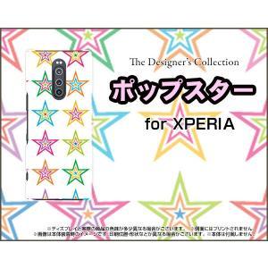 XPERIA 1 エクスぺリア ワン SO-03L SOV40 docomo au SoftBank スマホ ケース/カバー ポップスター(ホワイト) カラフル ほし 星 白|keitaidonya