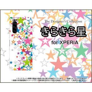 XPERIA 5 SO-01M SOV41 エクスペリア ファイブ スマホ ケース/カバー きらきら星(ホワイト) カラフル ポップ スター ほし 白|keitaidonya