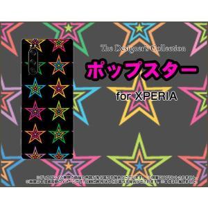 XPERIA 5 SO-01M SOV41 エクスペリア ファイブ スマホ ケース/カバー ポップスター(ブラック) カラフル ほし 星 黒|keitaidonya