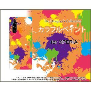 XPERIA 5 SO-01M SOV41 エクスペリア ファイブ スマホ ケース/カバー カラフルペイント(オレンジ) アート ポップ ペイント柄|keitaidonya