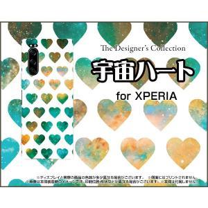 XPERIA 5 SO-01M SOV41 エクスペリア ファイブ スマホ ケース/カバー 宇宙ハート(ホワイト) かわいい はーと ドット グラデーション|keitaidonya