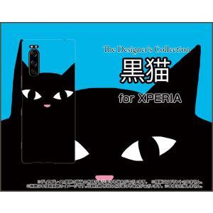 XPERIA 5 SO-01M SOV41 エクスペリア ファイブ スマホ ケース/カバー 黒猫(ブルー) ねこ 猫 青 顔 ポップ|keitaidonya