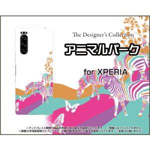 XPERIA 5 SO-01M SOV41 エクスペリア ファイブ スマホ ケース/カバー アニマルパーク(ゼブラ) しまうま シマウマ 動物 紫|keitaidonya