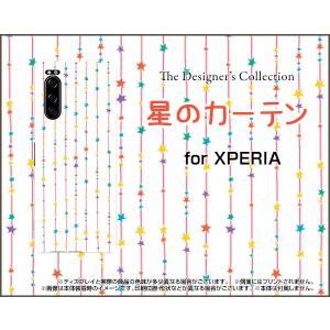 XPERIA 5 SO-01M SOV41 エクスペリア ファイブ スマホ ケース/カバー 星のカーテン(カラフル) ドット スター ポップ カラフル|keitaidonya