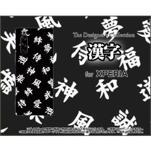 XPERIA 5 SO-01M SOV41 エクスペリア ファイブ スマホ ケース/カバー 漢字 黒|keitaidonya