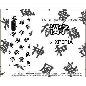 XPERIA 5 SO-01M SOV41 エクスペリア ファイブ スマホ ケース/カバー 漢字 白|keitaidonya