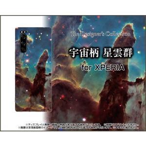 XPERIA 5 SO-01M SOV41 エクスペリア ファイブ スマホ ケース/カバー 宇宙柄 星雲群|keitaidonya
