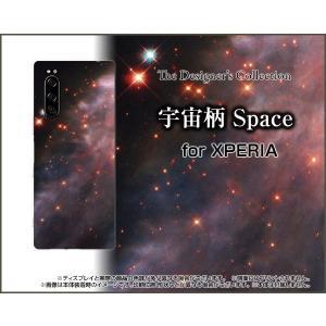 XPERIA 5 SO-01M SOV41 エクスペリア ファイブ スマホ ケース/カバー 宇宙柄 Space|keitaidonya