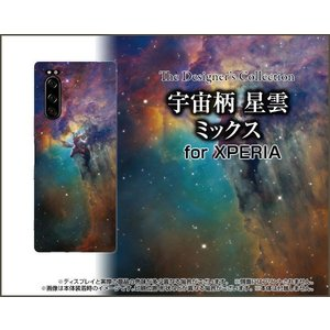 XPERIA 5 SO-01M SOV41 エクスペリア ファイブ スマホ ケース/カバー 宇宙柄 星雲 ミックス|keitaidonya