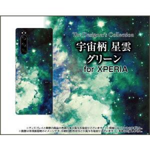 XPERIA 5 SO-01M SOV41 エクスペリア ファイブ スマホ ケース/カバー 宇宙柄 星雲 グリーン|keitaidonya