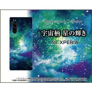 XPERIA 5 SO-01M SOV41 エクスペリア ファイブ スマホ ケース/カバー 宇宙柄 星の輝き|keitaidonya