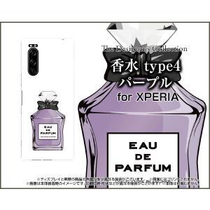 XPERIA 5 SO-01M SOV41 エクスペリア ファイブ スマホ ケース/カバー 香水 type4 パープル|keitaidonya
