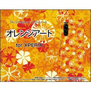 XPERIA 5 SO-01M SOV41 エクスペリア ファイブ スマホ ケース/カバー オレンジアート おれんじ 橙 あざやか きれい|keitaidonya