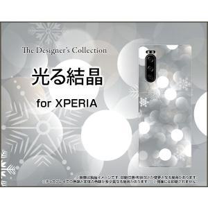 XPERIA 5 SO-01M SOV41 エクスペリア ファイブ スマホ ケース/カバー 光る結晶 冬 結晶 スノー ひかり 光 反射 keitaidonya