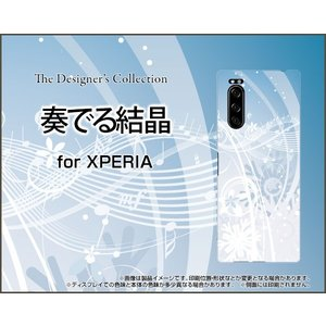 XPERIA 5 SO-01M SOV41 エクスペリア ファイブ スマホ ケース/カバー 奏でる結晶 冬 結晶 スノー 音符 音楽 おんがく keitaidonya