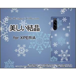 XPERIA 5 SO-01M SOV41 エクスペリア ファイブ スマホ ケース/カバー 美しい結晶 冬 結晶 雪 スノー ひかり 光 反射 keitaidonya