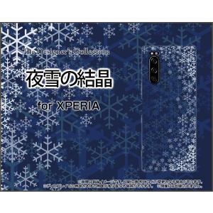 XPERIA 5 SO-01M SOV41 エクスペリア ファイブ スマホ ケース/カバー 夜雪の結晶 冬 結晶 雪 スノー ひかり 夜 かっこいい keitaidonya