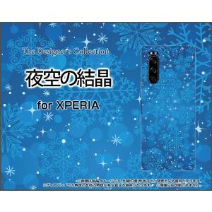 XPERIA 5 SO-01M SOV41 エクスペリア ファイブ スマホ ケース/カバー 夜空の結晶 冬 結晶 雪 スノー ひかり 夜 夜空 keitaidonya