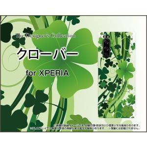XPERIA 5 SO-01M SOV41 エクスペリア ファイブ スマホ ケース/カバー 液晶保護フィルム付 クローバー 春 クローバー 四つ葉 みどり グリーン|keitaidonya