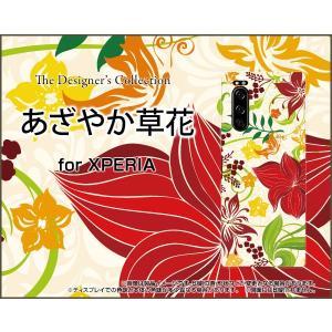 XPERIA 5 SO-01M SOV41 エクスペリア ファイブ スマホ ケース/カバー 液晶保護フィルム付 あざやか草花 春 カラフル 草 花 植物|keitaidonya