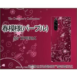 XPERIA 5 SO-01M SOV41 エクスペリア ファイブ スマホ ケース/カバー 液晶保護フィルム付 春模様(パープル) 春 ぱーぷる むらさき 紫 あざやか きれい|keitaidonya