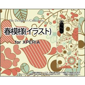 XPERIA 5 SO-01M SOV41 エクスペリア ファイブ スマホ ケース/カバー 液晶保護フィルム付 春模様(イラスト) 春 はーと ハート イラスト かわいい|keitaidonya