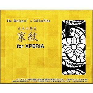 XPERIA 5 SO-01M SOV41 エクスペリア ファイブ スマホ ケース/カバー 液晶保護フィルム付 家紋 黒田官兵衛(くろだかんべえ) Type002|keitaidonya