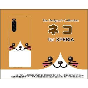 XPERIA 5 SO-01M SOV41 エクスペリア ファイブ スマホ ケース/カバー 液晶保護フィルム付 ネコ 動物 猫 ネコ ねこ|keitaidonya