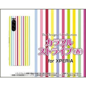 XPERIA 5 SO-01M SOV41 エクスペリア ファイブ スマホ ケース/カバー 液晶保護フィルム付 カラフルストライプ(春) 可愛い かわいい ポップ|keitaidonya