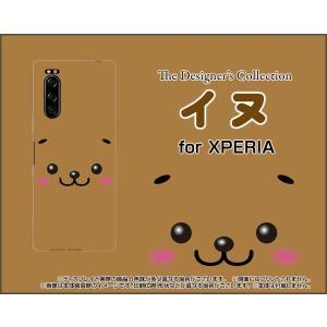 XPERIA 5 SO-01M SOV41 エクスペリア ファイブ スマホ ケース/カバー イヌ 動物 犬(イヌ いぬ)|keitaidonya