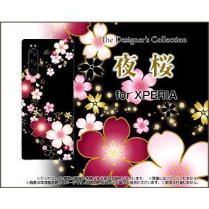 XPERIA 5 SO-01M SOV41 エクスペリア ファイブ スマホ ケース/カバー 夜桜 さくら(サクラ) 和柄 黒(ブラック)|keitaidonya
