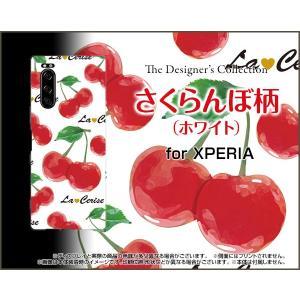 XPERIA 5 SO-01M SOV41 エクスペリア ファイブ TPU ソフトケース/ソフトカバー さくらんぼ柄(ホワイト) チェリー模様 可愛い(かわいい) 白(しろ)|keitaidonya