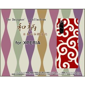 XPERIA 5 SO-01M SOV41 エクスペリア ファイブ スマホ ケース/カバー 和柄(其の貳) type006 和風 ふろしき どろぼう 赤 唐草|keitaidonya