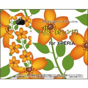 XPERIA 8 SOV42 エクスペリア エイト TPU ソフトケース/ソフトカバー ガラスフィルム付 花(オレンジ) はな かわいい きれい keitaidonya