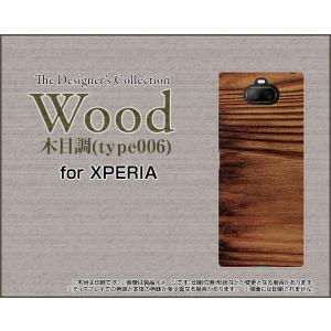 XPERIA 8 SOV42 エクスペリア エイト スマホ ケース/カバー Wood(木目調)type006 wood調 ウッド調 うす茶色 シンプル カジュアル keitaidonya