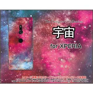XPERIA XZ2 [SO-03K SOV37 702SO] エクスペリア スマホ ケース/カバー 宇宙(ピンク×ブルー) カラフル グラデーション 銀河 星|keitaidonya