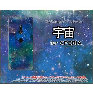 XPERIA XZ2 [SO-03K SOV37 702SO] エクスペリア スマホ ケース/カバー 宇宙(ブルー×グリーン) カラフル グラデーション 銀河 星|keitaidonya
