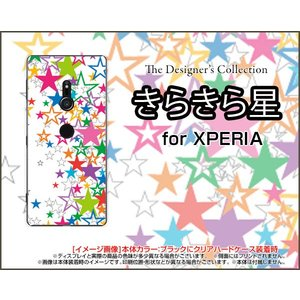 XPERIA XZ2 [SO-03K SOV37 702SO] エクスペリア スマホ ケース/カバー きらきら星(ホワイト) カラフル ポップ スター ほし 白|keitaidonya