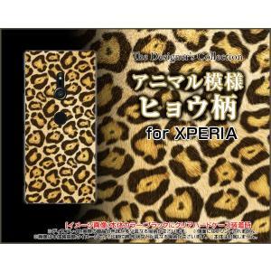XPERIA XZ2 [SO-03K SOV37 702SO] エクスペリア スマホ ケース/カバー 液晶保護フィルム付 ヒョウ柄 レオパード 豹柄 ひょうがら 格好いい|keitaidonya