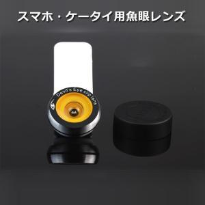 【クリップ レンズ iPhone・スマホカメラレンズキット】iPhone5/iPhone5s 5c/GALAXY/Xperia/ス  fisheye05-w40331|keitaiichiba