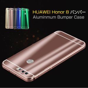 HUAWEI Honor 8 アルミバンパー ケース 背面カバー付き かっこいい スリム 軽量 ファーウェイ オナー8 メタルサイ  スマートフォン/スマフォ/スマホバンパー|keitaiichiba