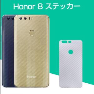 Huawei Honor8 カーボン調 化粧フィルム バックフィルム 背面保護フィルム かっこいい ファーウェイ オナー8保護フィルム  honor8-filmbk01-w60929|keitaiichiba