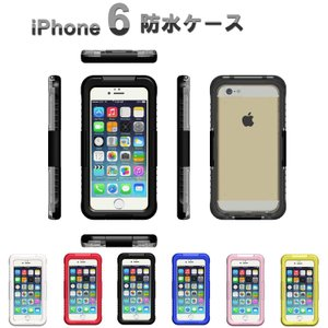 iphone6 防水ケース/カバー アイフォン6 カバー/ケース/ジャケット ブランド ハードカバー フレーム 保護ケース ハード  iphone6-wt-w40912|keitaiichiba