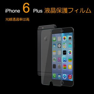 iPhone 6 Plus フィルム アンチグレア   保護フィルム アイフォン 6 Plus 液晶保護フィルム 衝撃吸収フィルム  iphone6p-film05-w40910|keitaiichiba